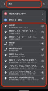 Yahoo!マップ検索プラスボタン 東京