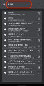 Yahoo!マップ検索プラスボタン 東京駅