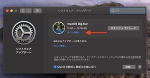 macOS Big surアップデート 詳しい情報1
