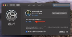 macOS Big surアップデート 詳しい情報2