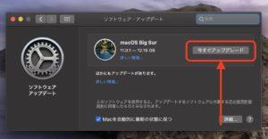 macOS Big surアップデート アップデートボタン
