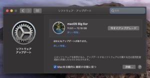 macOS Big surアップデート リリース