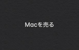 【日記】中古MacBook Proをソフマップ中古デジタル館に売りに行く