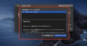 macOS Big surアップデート 日本語詳細