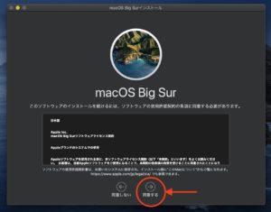 macOS Big surアップデート 使用許諾