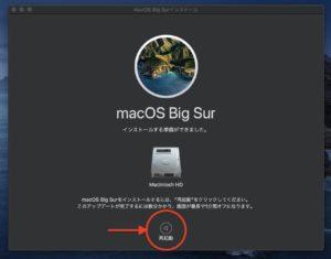 macOS Big surアップデート 再起動ボタン