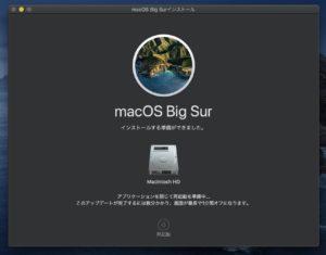 macOS Big surアップデート 再起動準備