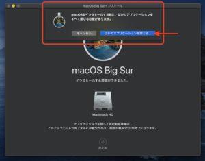 macOS Big surアップデート アプリケーション閉じる