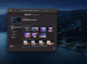 macOS Big sur ダイナミック ビッグサー