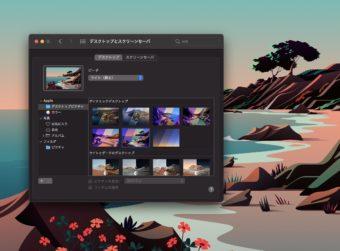 【Mac】macOS Big Surのデスクトップ画面を変えてみる