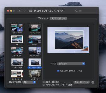 【Mac】macOS Big Surのスクリーンセーバをプレビューしてみる