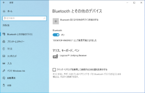 EX-Gマウスデバイス接続 Bluetooth