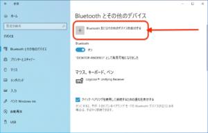 EX-Gマウスデバイス接続 追加クリック