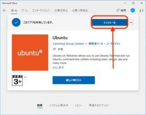 Ubuntu インストール