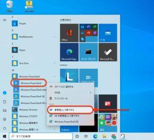 Windows Linux PowerShell
