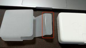 MacBook Pro 包装フィルムはがす アダプター分離
