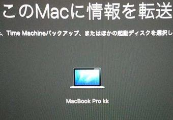 ユーザー設定そのまま移行!新しいMacに移行アシスタントを使ってデータ転送を行う〜その1