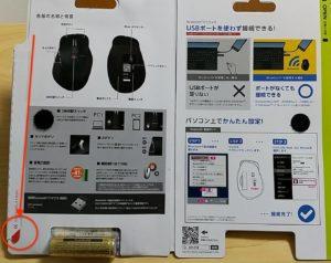 ELECOMマウスEX-G パッケージ説明