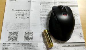 ELECOMマウスEX-G 説明書