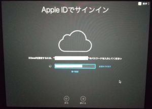 MacBook移行アシスタント サインイン