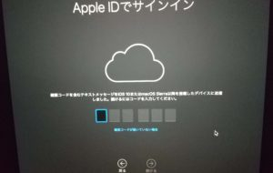 MacBook移行アシスタント 6桁番号