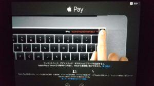 MacBook移行アシスタント ID支払い