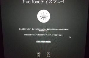 MacBook移行アシスタント True Tone