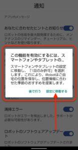 iRobotアプリ季節のおすすめ 位置情報