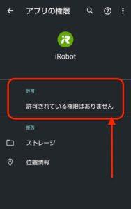 iRobotアプリ季節のおすすめ 許可