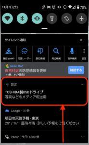 USB タイプA→タイプC変換アダプタ スマホでも認識