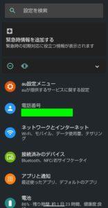 Androidからリモートログアウト 設定