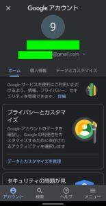Androidからリモートログアウト Googleアカウント