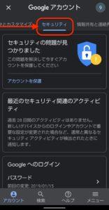 Androidからリモートログアウト セキュリティ