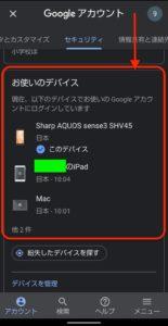 Androidからリモートログアウト お使いのデバイス