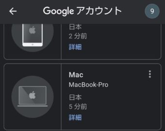 【Google】使っていないPCのアカウントをスマホからリモートログアウトする
