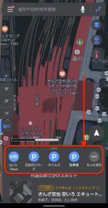 Yahoo!マップ駐車場 開く