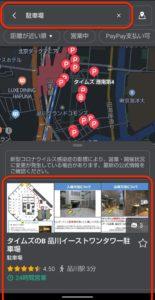 Yahoo!マップ駐車場 検索