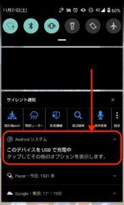 Android Windows USB接続 スマホ認識