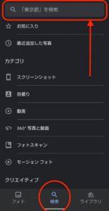 Googleフォト検索 アプリ開く