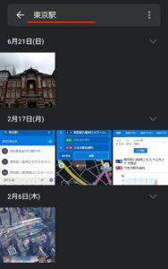 Googleフォト検索 東京駅