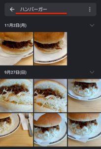 Googleフォト検索 ハンバーガー