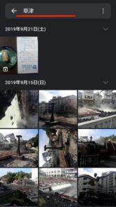 Googleフォト検索 草津