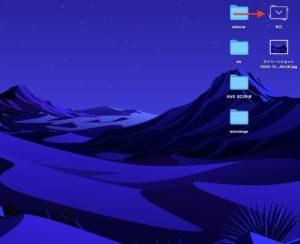 Macデスクトップ スタック 追加日