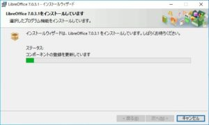 Libre Office インストール再開