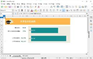 Libre Office 表計算テンプレート