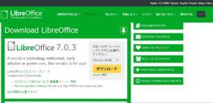 Libre Office ダウンロード画面