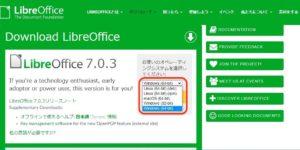 Libre Office OS選択