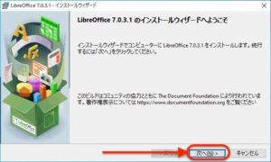 Libre Office インストーラー起動