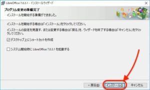 Libre Office インストール開始