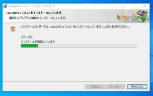 Libre Office インストール中